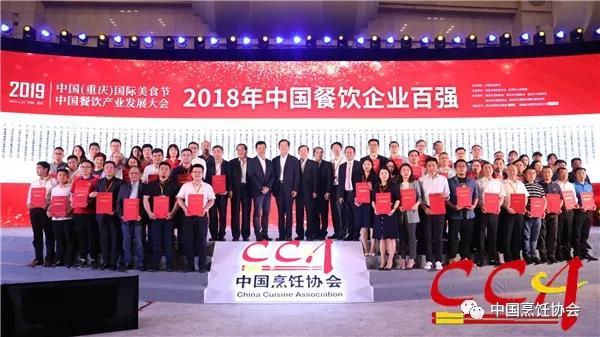 集团荣誉丨2018年度中国餐饮百强企业